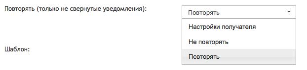 Опция повтора уведомлений об ошибке мониторинга